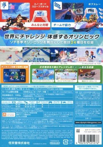 マリオ&ソニック AT ソチオリンピック WiiU backM (AURJ01)
