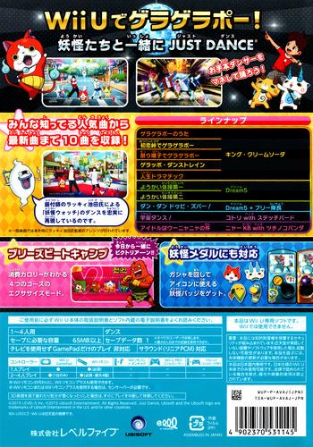 妖怪ウォッチダンス JUST DANCE スペシャルバージョン WiiU backM (AVAJHF)