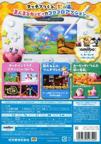 タッチ! カービィ スーパーレインボー WiiU backM (AXYJ01)