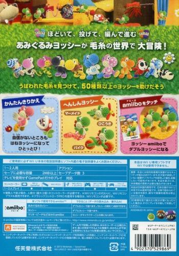 ヨッシー ウールワールド WiiU backM (AYCJ01)