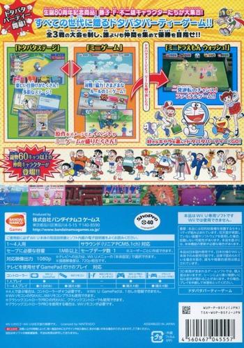 藤子・F・不二雄キャラクターズ大集合! SFドタバタパーティー!! WiiU backM (BSFJAF)