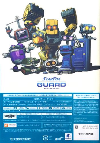 スターフォックス ガード WiiU backM (BWFJ01)