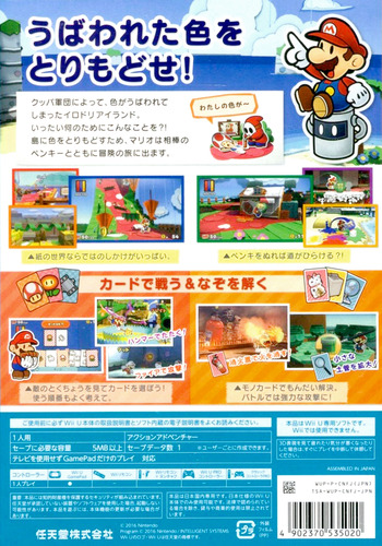 ペーパーマリオ カラースプラッシュ WiiU backM (CNFJ01)
