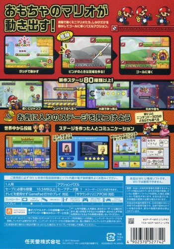 マリオ vs. ドンキーコング みんなでミニランド WiiU backM (WAFJ01)