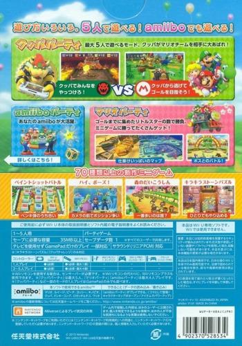 マリオパーティ10 WiiU backMB (ABAJ01)