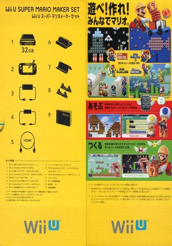スーパーマリオメーカー WiiU backMB (AMAJ01)