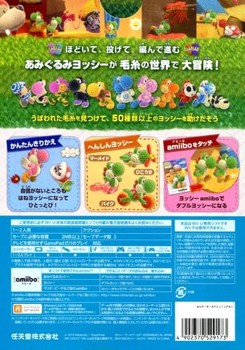 ヨッシー ウールワールド WiiU backMB (AYCJ01)