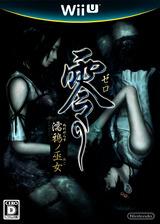 零 ~濡鴉ノ巫女~ WiiU cover (AL5J01)