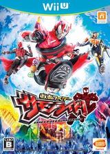 仮面ライダー サモンライド! WiiU cover (BRSJAF)
