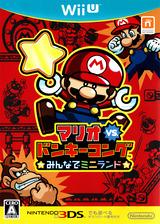 マリオ vs. ドンキーコング みんなでミニランド WiiU cover (WAFJ01)