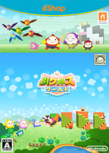 Hikuosu World eShop cover (WKEJ)