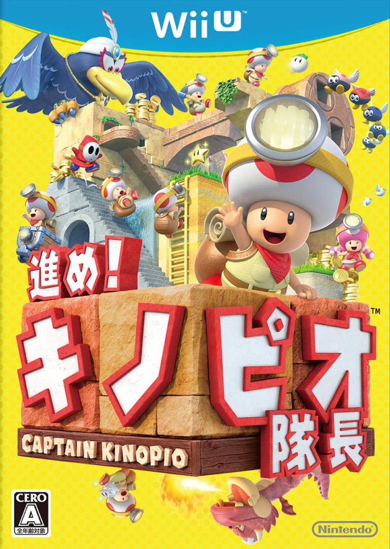 進め!キノピオ隊長 WiiU coverHQ (AKBJ01)