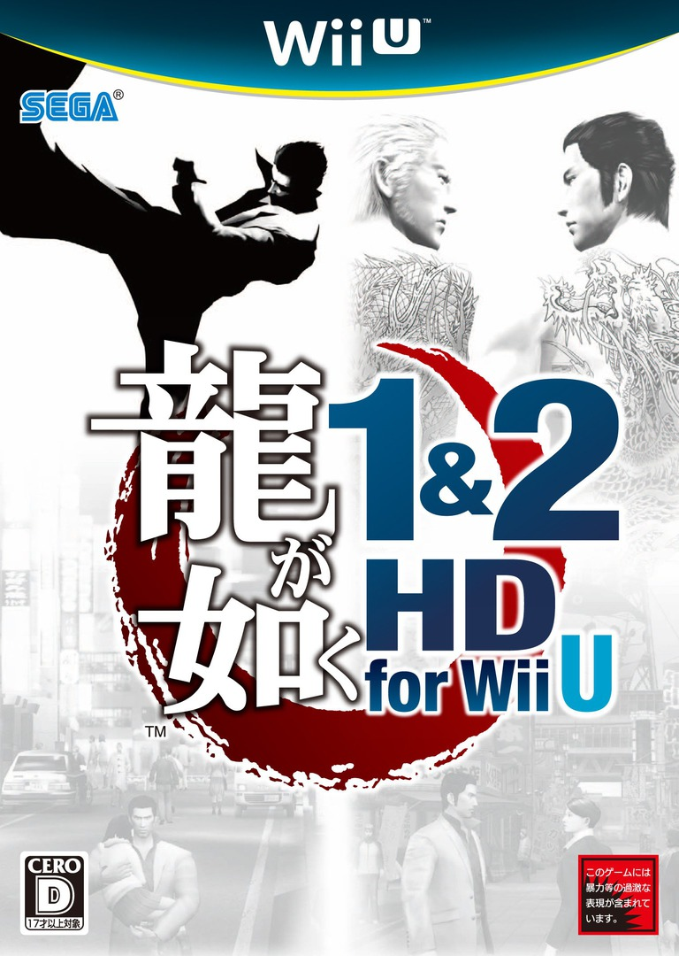 龍が如く1&2 HD for Wii U WiiU coverHQ (ARYJ8P)