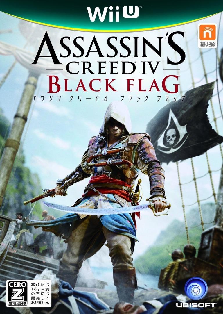 アサシン クリード4 ブラック フラッグ WiiU coverHQ (ASBJ41)