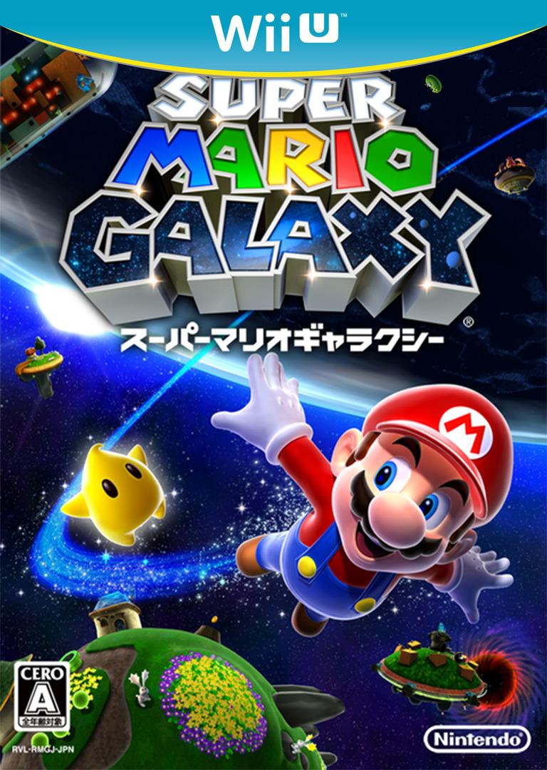 スーパーマリオギャラクシー WiiU coverHQ (VBKJ)