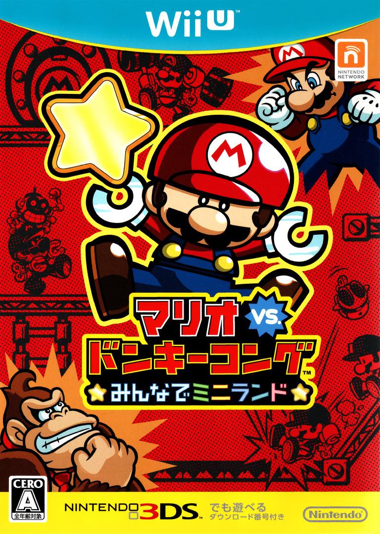 マリオ vs. ドンキーコング みんなでミニランド WiiU coverHQ (WAFJ01)