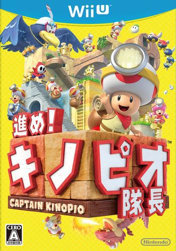 進め!キノピオ隊長 WiiU coverM (AKBJ01)