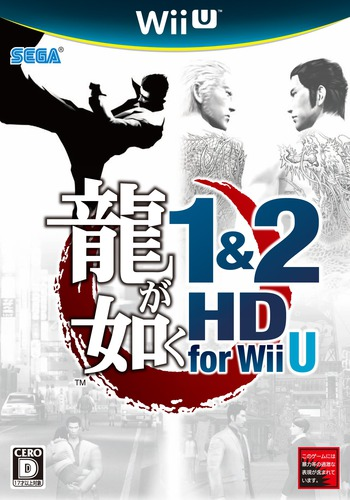 龍が如く1&2 HD for Wii U WiiU coverM (ARYJ8P)