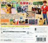 名探偵ピカチュウ 3DS cover (A98J)