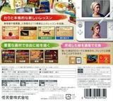 新 絵心教室 3DS cover (AACJ)