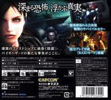 バイオハザード リベレーションズ 3DS cover (ABRJ)