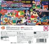 クレヨンしんちゃん 宇宙DEアチョー!? 友情のおバカラテ!! 3DS cover (ACHJ)