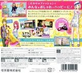 わがままファッション GIRLS MODE よくばり宣言! 3DS cover (ACLJ)