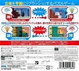 ナイトメアパズル クラッシュ3D 3DS cover (ACRJ)