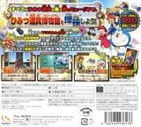 ドラえもん のび太のひみつ道具博物館 3DS cover (AD9J)
