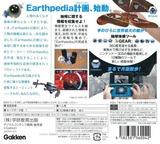 Earthpedia(アースペディア) 3DS cover (AEPJ)