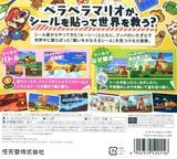 ペーパーマリオ スーパーシール 3DS cover (AG5J)