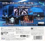 デビルサマナー ソウルハッカーズ 3DS cover (AHQJ)