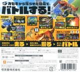 カセキホリダー ムゲンギア 3DS cover (AHRJ)