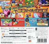 カービィ バトルデラックス! 3DS cover (AJ8J)