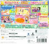 アイカツ!My No.1 Stage! 3DS cover (AK4J)