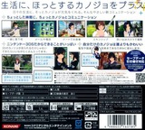 NEWラブプラス 3DS cover (ALPJ)