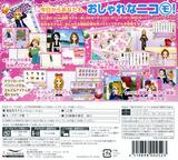 nicola監修 モデル☆おしゃれオーディション2 3DS cover (ANLJ)