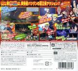 NARUTO-ナルト- 疾風伝 忍立体絵巻! 最強忍界決戦!! 3DS cover (ANTJ)