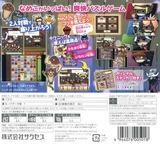 おさわり探偵 なめこ大繁殖 3DS cover (APMJ)