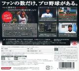プロ野球スピリッツ2011 3DS cover (APSJ)