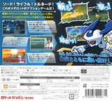 メダロットDUAL クワガタVer. 3DS cover (AQAJ)