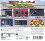 みんなでオートレース3D 3DS cover (ARCJ)
