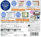 TOEIC テスト超速トレーニング 3DS cover (ATEJ)