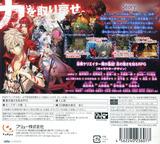 アンチェインブレイズ レクス 3DS cover (AUCJ)