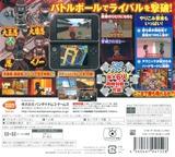 戦闘中 伝説の忍とサバイバルバトル! 3DS cover (BCBJ)