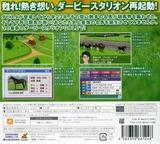 ダービースタリオンGOLD 3DS cover (BDSJ)