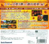 鉄道にっぽん!路線たび 叡山電車編 3DS cover (BEDJ)