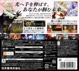ファイアーエムブレムif 白夜王国 3DS cover (BFXJ)