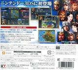 三國志 3DS cover (BGKJ)