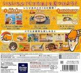 ぐでたま 半熟でたのむわー 3DS cover (BGLJ)